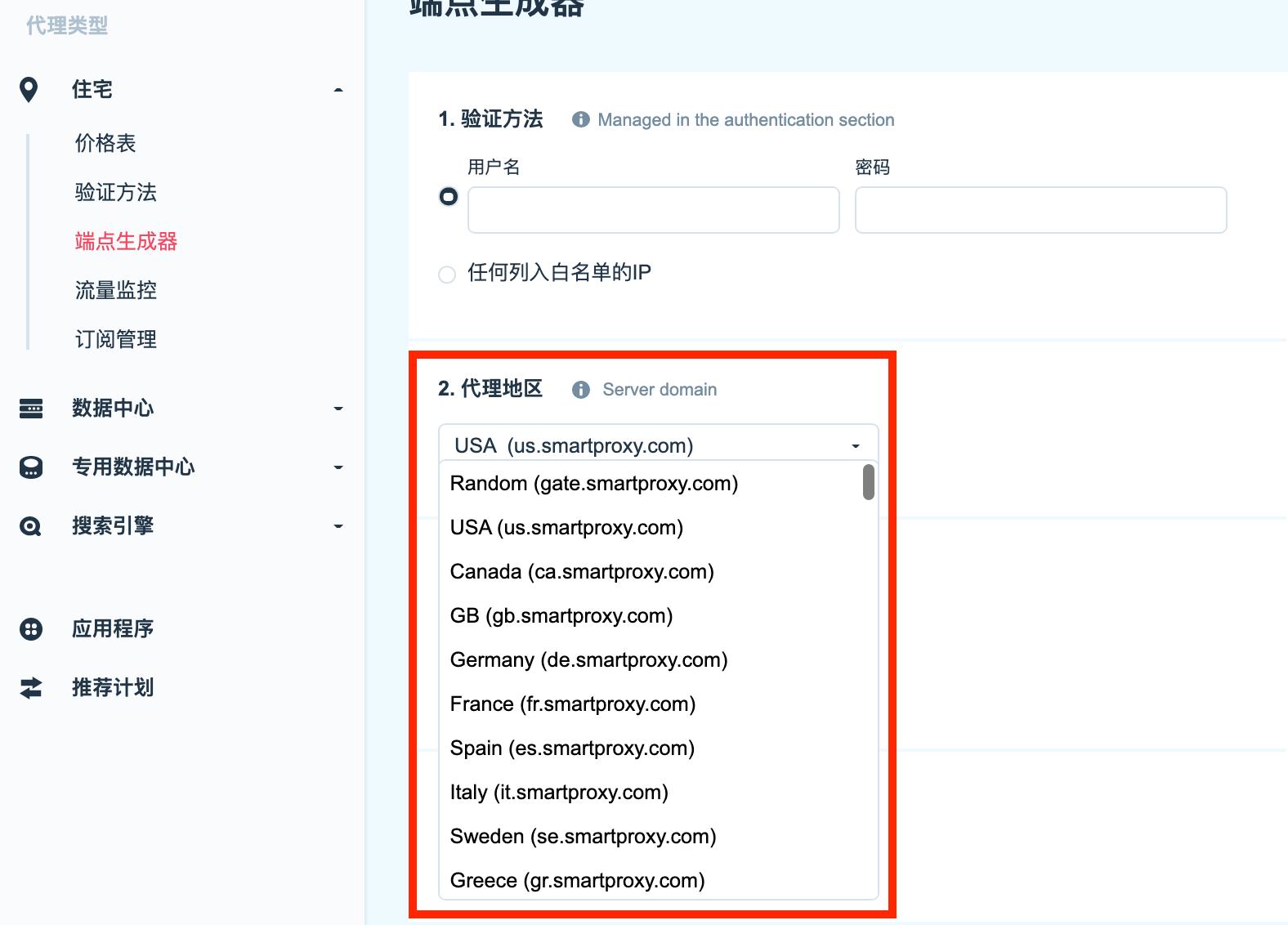 Smartproxy 后台 – 先泽代理国家,城市或地区。