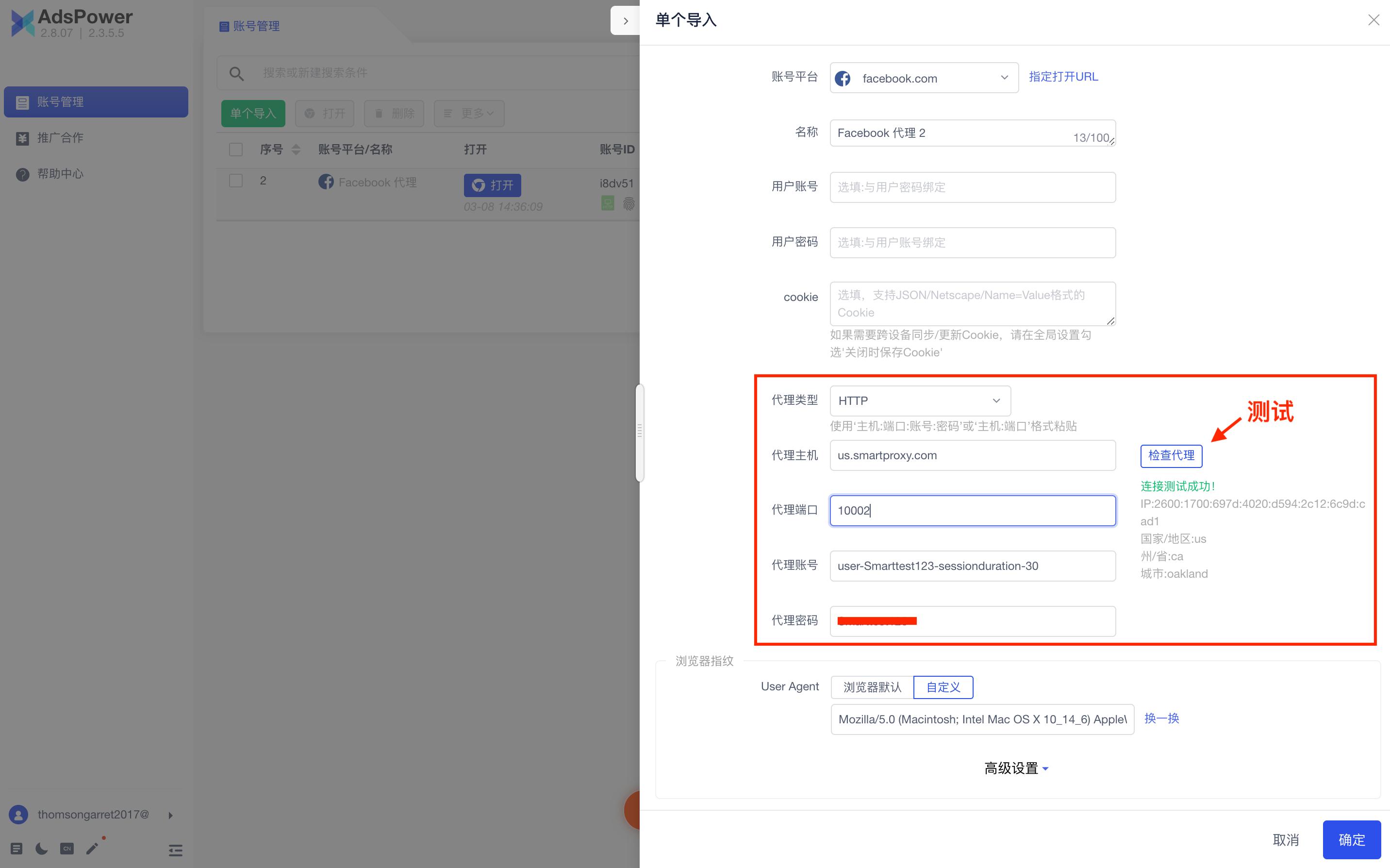AdsPower - 创建账户,指纹并且匹配Smartproxy代理。